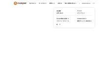 レシピサイト「クックパッド」などを運営するクックパッド株式会社の企業サイト