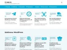 Блог о WordPress для новичков