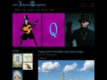 Сайт Эдмунда Шклярского — музыканта, лидера группы «Пикник»