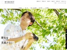 デザインとアートの総合大学、神戸芸術工科大学のサイト