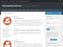 BuddyPress и всё, что с ним связано. Сайт Вячеслава Абакумова