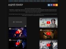 Андрей Лефлер — официальный сайт вокалиста и композитора