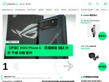 UNWIRE.HK 玩生活‧樂科技