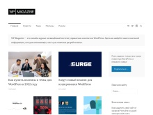 WP Magazine — онлайн-журнал про WordPress на русском языке